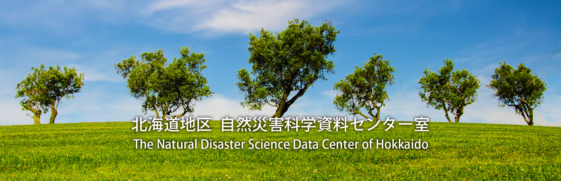 北海道地区自然災害科学資料センター室 The Natural Disaster Science Data Center of Hokkaido